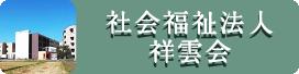 社会福祉法人 祥雲会