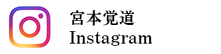 宮本覚道Instagram